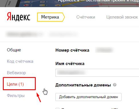 02_kak-nastroit-celi-v-yandex-metrike