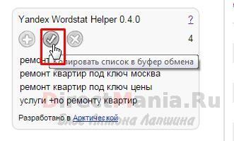 08_podbor-fraz-dlya-direct